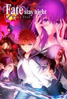 Fate stay night heaven´s feel Parte 2
